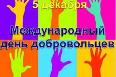 Krasivye-kartinki-s-Mezhdunarodnym-dnem-dobrovoltsev-1
