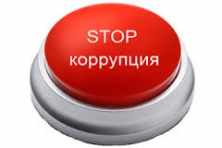 Противодействие коррупции