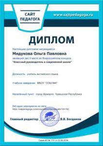 Мидукова О.П.- победитель  Всероссийского онлайн-конкурса