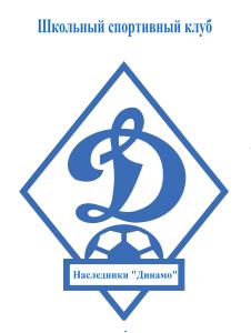 imblema_dinamo