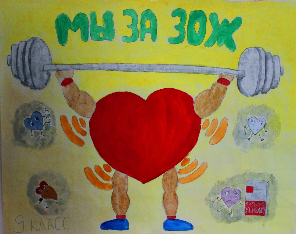 Рисунок на конкурс мы за здоровый образ жизни
