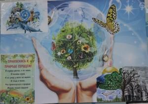 Торжественное открытие Года экологии в МБОУ «СОШ №6»