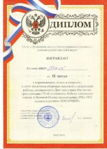 Команда МБОУ «СОШ № 6» приняла участие в соревнованиях «Сила и ловкость»