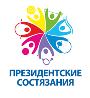 Президентские состязания и президентские спортивные игры