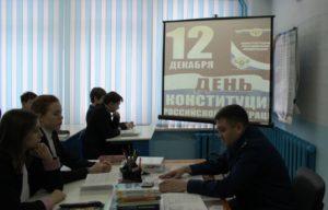 День рождения Конституции Российской Федерации