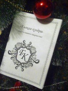 Первый номер газеты литературного кружка «Глокая Куздра»