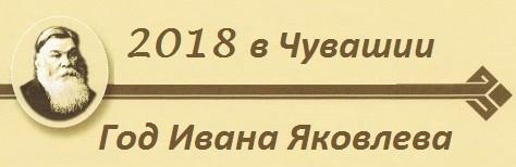 Год Ивана Яковлева