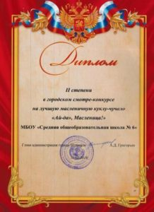 Школьники – призёры городского-конкурса «Ай-да», Масленица!».