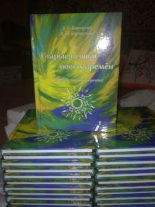 Молодые педагоги МБОУ «СОШ №6»  выпустили свой сборник стихотворений