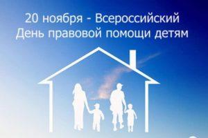 План  мероприятий по проведению Всероссийского дня правовой помощи детям 20 ноября в Чувашской Республике