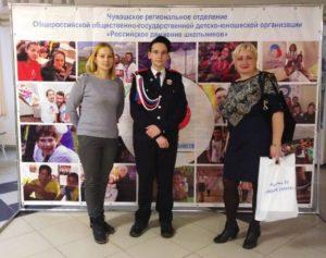 Межрегиональная родительская конференция  Российского движения школьников