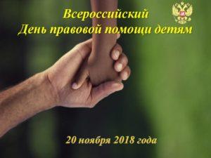 Международный День правовой помощи детям.