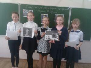 «Юрий Гагарин –  сын Земли»