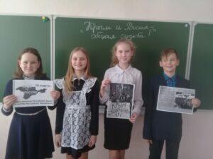 «Крым и Россия — общая судьба»