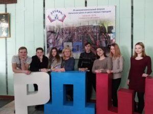 Обучающиеся 10 класса, лидеры РДШ, участники  III Межрегионального форума сельских школ и школ малых городов