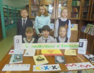 25 апреля — День чувашского языка