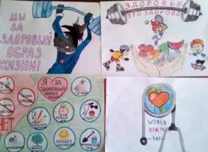 День здоровья в 5 классе
