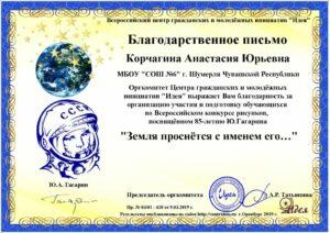 Всероссийский конкурс рисунков, посвящённый 85-летию Ю.Гагарина «Земля проснётся с именем его…»