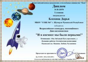 Итоги Всероссийского конкурса,  посвящённого Дню космонавтики «И в космосе мы были первыми!»