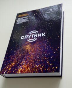 Книга «Спутник».  Сборник работ финалистов 2019