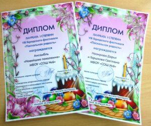Учащиеся МБОУ «СОШ №6» на городском фестивале «Пасхальная радость»