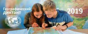 Ученики школы стали участниками международной просветительской акции «ГЕОГРАФИЧЕСКИЙ ДИКТАНТ»