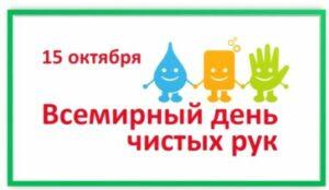 Филиал ФБУЗ «Центр гигиены и эпидемиологии в Чувашской Республике – Чувашии в г. Шумерля напоминает: 15 октября — «Всемирный день чистых рук»!