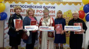 Всероссийский форум «Педагоги России: инновации в образовании»