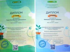 Итоги Международного конкурса «Час экологии и энергосбережения»