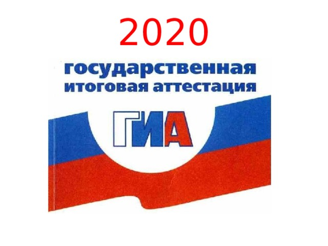 ГИА 2020