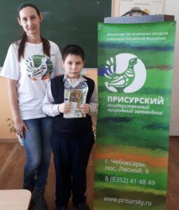 Ученик 5б класса призер викторины заповедника «Присурский»