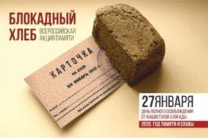 Активисты РДШ в рамках акции «Блокадный хлеб» провели классные часы