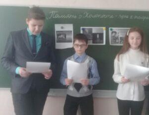 «Уроки Холокоста – путь к толерантности»