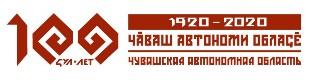 100 - летие Чувашской автономии