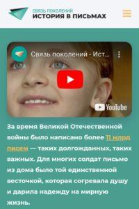 МБОУ «СОШ № 6» -участники Республиканского конкурса «Святые воины Руси»