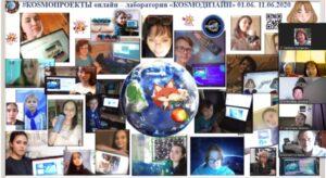 Школа «КоSмоПРОЕКТЫ онлайн»