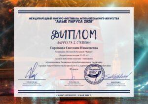 Международный фестиваль-конкурс в области исполнительского искусства  «Алые паруса 2020»