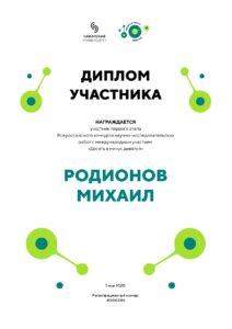 Поздравляем Михаила Родионова, финалиста Всероссийского конкурса научно-исследовательских работ с международным участием «Десять в минус девятой».