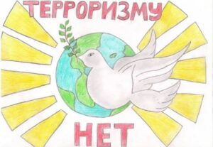 «Скажи – терроризму нет!»