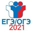 ГИА 2021