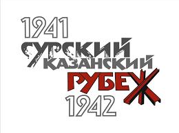 80 - летие Сурского и Казанского оборонительных рубежей